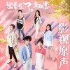 网剧原声 - 网剧《出线了,菲律宾太阳城申博55登入初恋》OST 试听