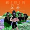 MiniG迷你机 - 江南 South Beauty Of China (单曲) 试听