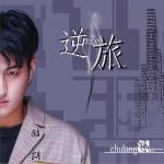逆旅 (单曲)详情