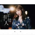 天下有情人 (单曲)