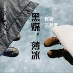 黑煤,薄冰 (單曲)詳情