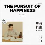 幸福指南编辑部 (EP)详情