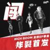 RiCH BOOM - RiCH BOOM (单曲) 试听