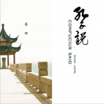 Confucius Said 孔子说 (单曲)详情