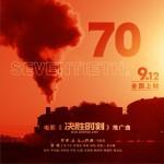 70 (单曲)详情