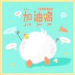 加油鸭 (单曲)