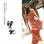 Butterfly Lovers 梁祝 (單曲)詳情