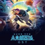 电影《未来机器城》OST