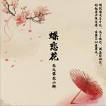 蝶恋花 (单曲)详情