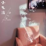 小生活 (单曲)详情