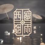 西窗烟雨 (单曲)详情