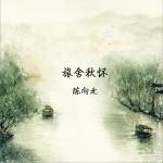 旅舍秋懷 (單曲)詳情