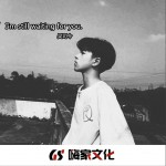 I'm still waiting for you (EP)详情