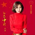 红色中国 (单曲)详情