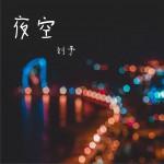 夜空 (单曲)详情