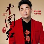 中国红 (单曲)详情