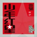 少年红星1号 (单曲)详情