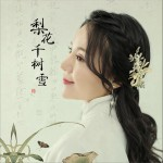 梨花千树雪 (单曲)详情