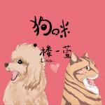 狗咪 (单曲)详情