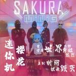 SAKURA (单曲)详情
