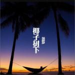 椰子树下 (单曲)详情