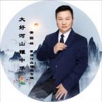 大好河山耀中华——黄国林歌曲作品精选专辑