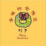 圣诞约会限定 (单曲)详情