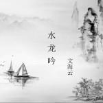 水龙吟 (单曲)详情