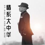 情系大中華 (單曲)試聽