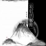 彩虹的彼岸 (单曲)详情