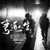 痛仰乐队 - 弯道人生 (单曲) 试听