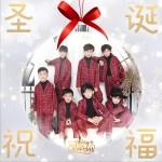 圣誕祝福 (單曲)詳情