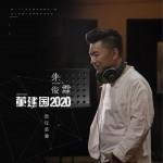 董建国2020 (单曲)详情