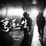 弯道人生 (单曲)