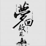 梦回故苑 (单曲)试听