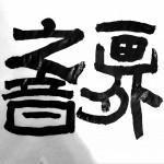 画外之音 (EP)详情