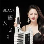 Black离人心 (单曲)详情