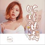 UC咔油饮 (单曲)试听