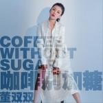 咖啡別加糖 (單曲)詳情