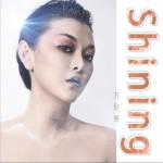 Shining (单曲)试听