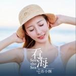 看海 (单曲)详情