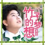 竹子的梦想 (单曲)试听