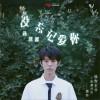 孙泽霖 - 没忘记爱你 (单曲) 试听