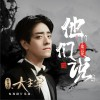 郑云龙 - 他们说 (单曲) 试听