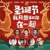 王蓉 圣诞节我只想和你在一起 - 王蓉&老猫&黄勇&崔忠华&魏语诺&潘悦晨&李凯年 试听