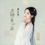 月映黄山头 (单曲)详情