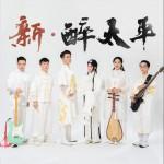 新·醉太平 (单曲)详情