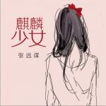麒麟少女 (单曲)详情