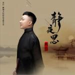 静夜思 (单曲)