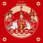 恭喜发财2020 (单曲)